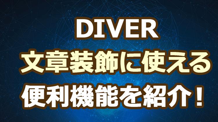 WordPress Diver初心者必見!の文章装飾に使える便利機能の使い方