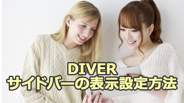 【DIVER】サイドバーの表示非表示設定方法