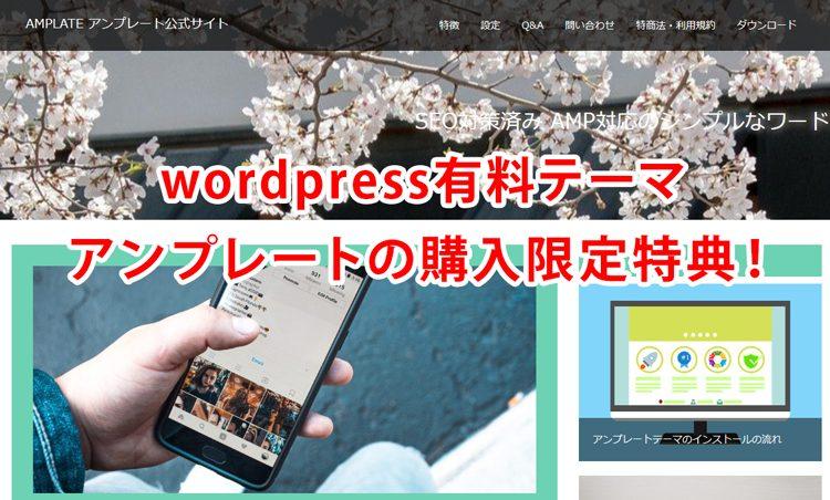 wordpress有料テーマアンプレートの購入限定特典!
