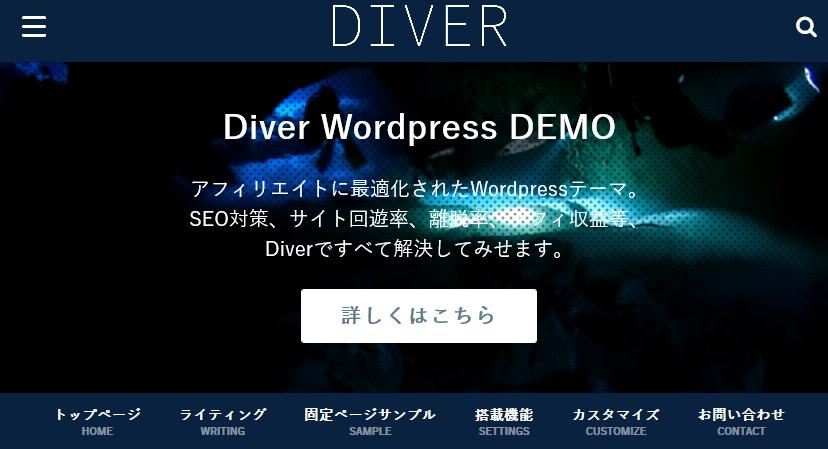 【2020年4月購入特典】wordpress有料テーマDiver(ダイバー)