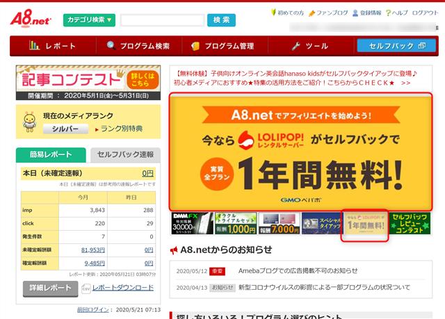 5/22までレンタル サーバー「ロリポップ」無料で使う方法!