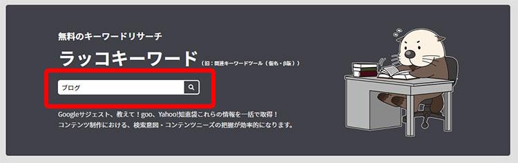 無料で使える関連キーワード取得ツール「ラッコキーワード」の使い方!