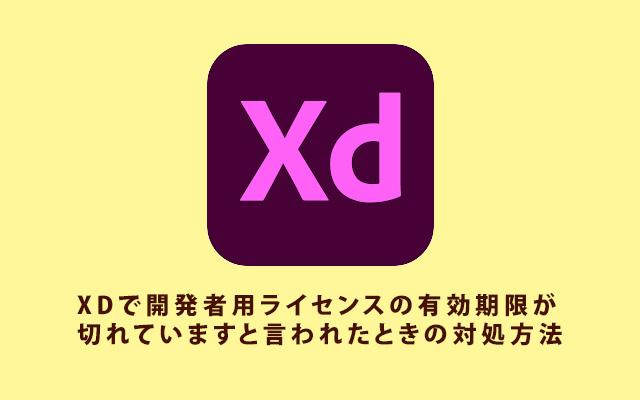 XDで開発者用ライセンスの有効期限が切れていますと言われたときの対処方法
