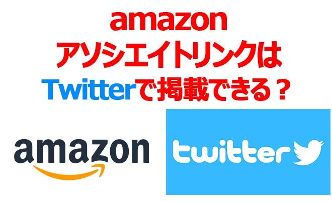 amazonアソシエイトのリンクはtwitterで掲載できる?掲載OKなSNSまとめ