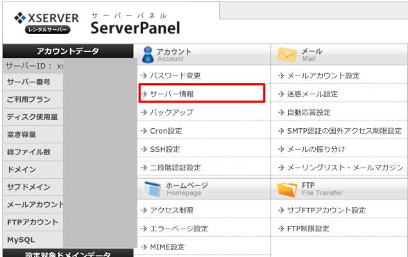 onamae-domain-xserver-