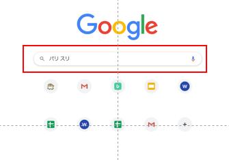 Googleの検索フォームでキーワードを選定する