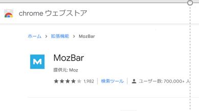 ライバルサイトの強さが数値でわかるGoogle検索オススメ無料ツール「Moz bar」とは