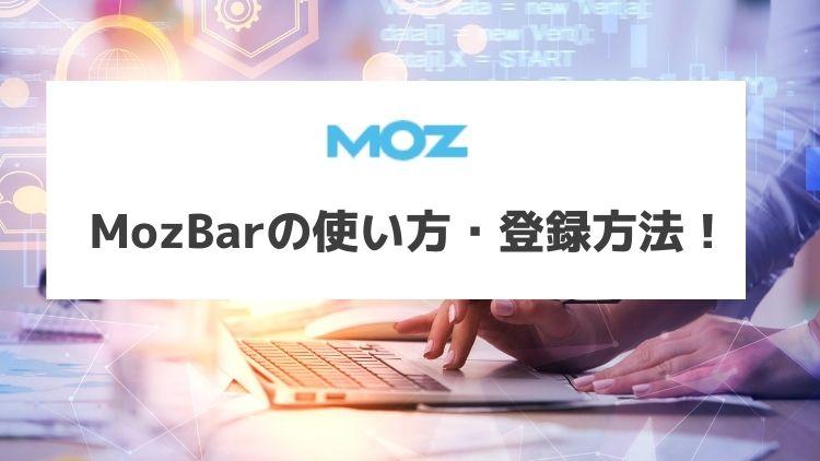 MozBarの使い方・登録方法!ライバルに勝つための確認方法紹介