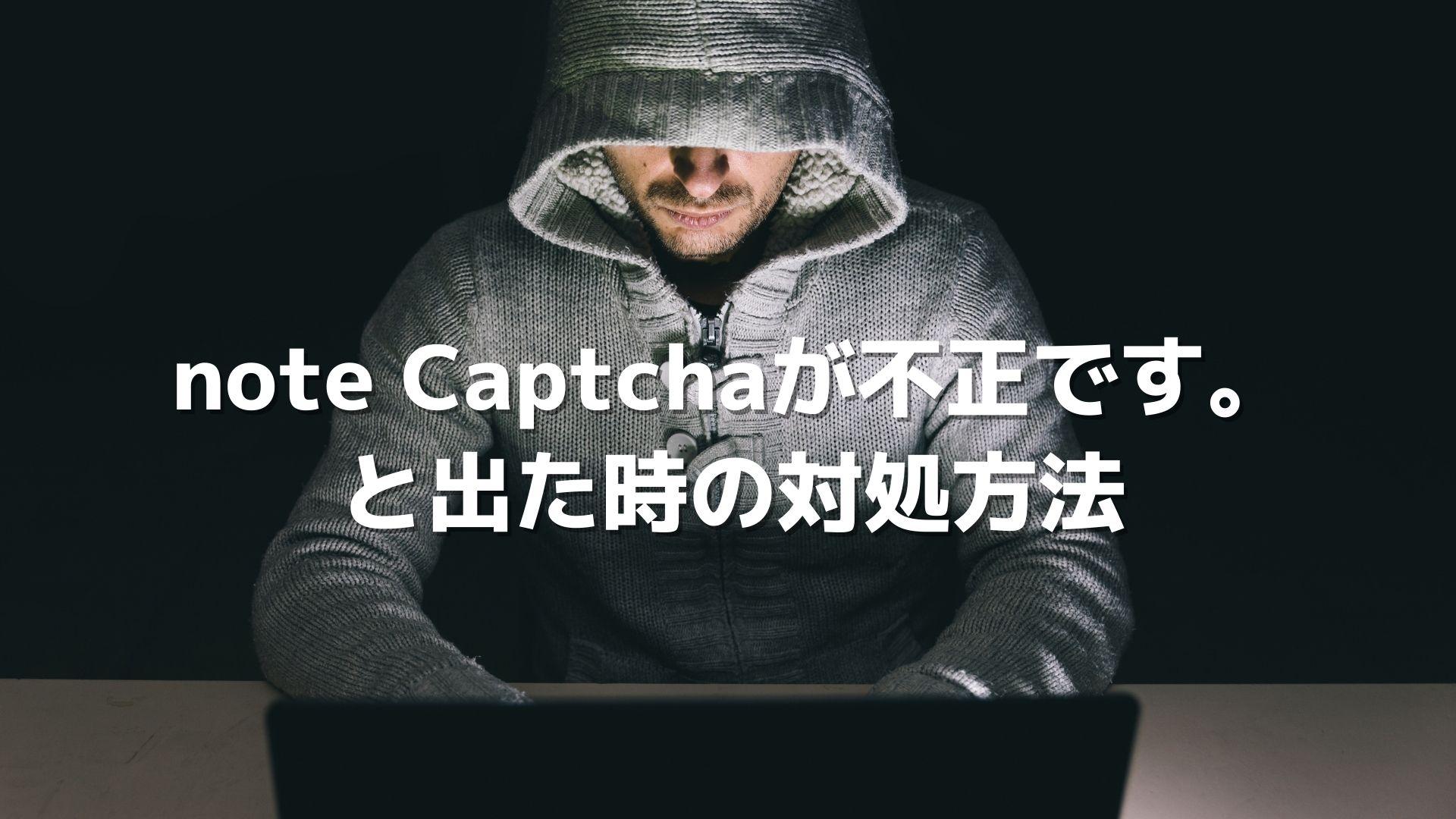 note Captchaが不正です。と出た時の対処方法