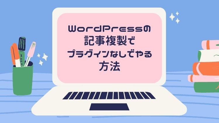 WordPressの記事複製でプラグインなしでやる方法