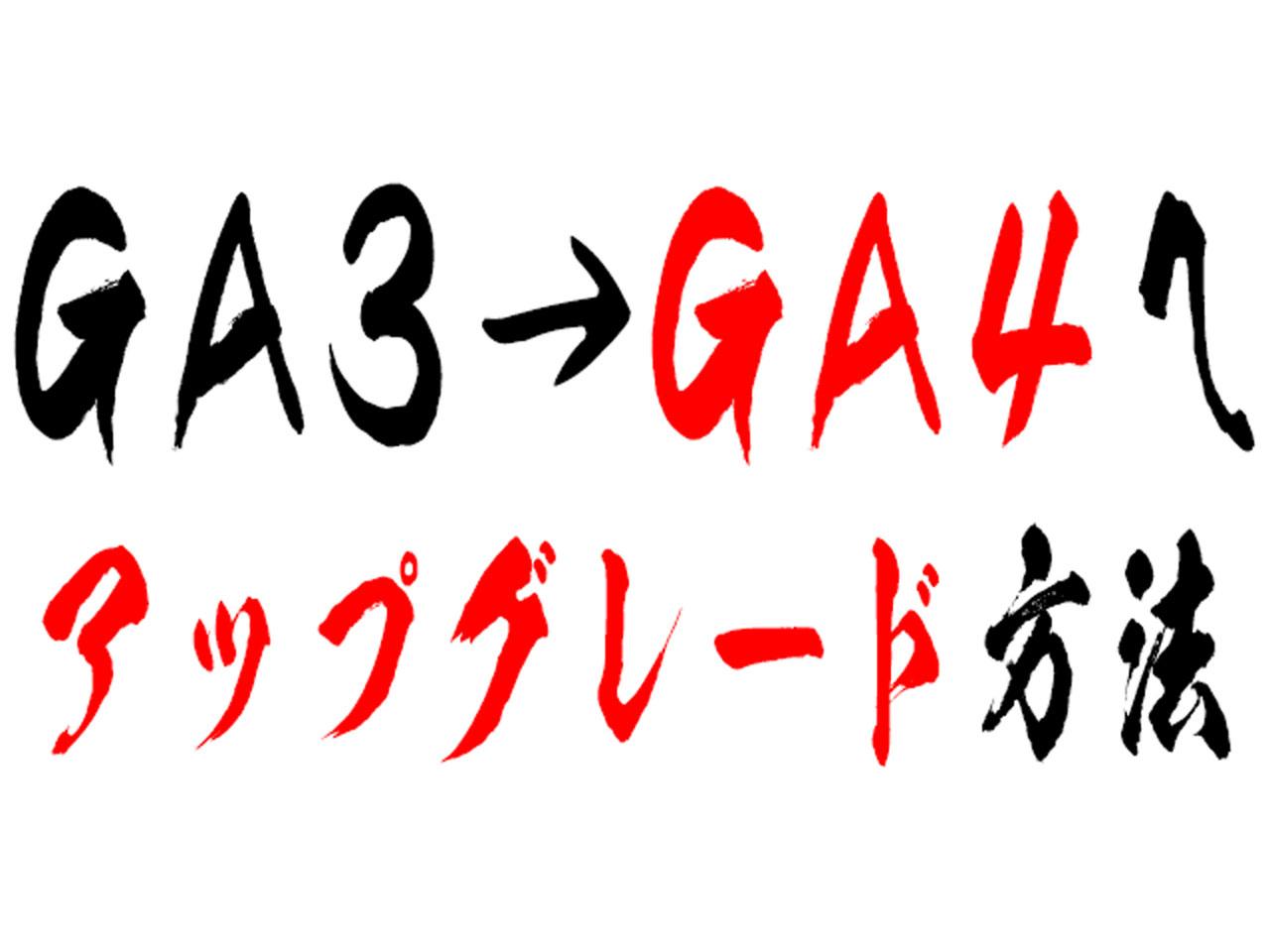グーグルアナリティクスをGA4にアップグレードする方法