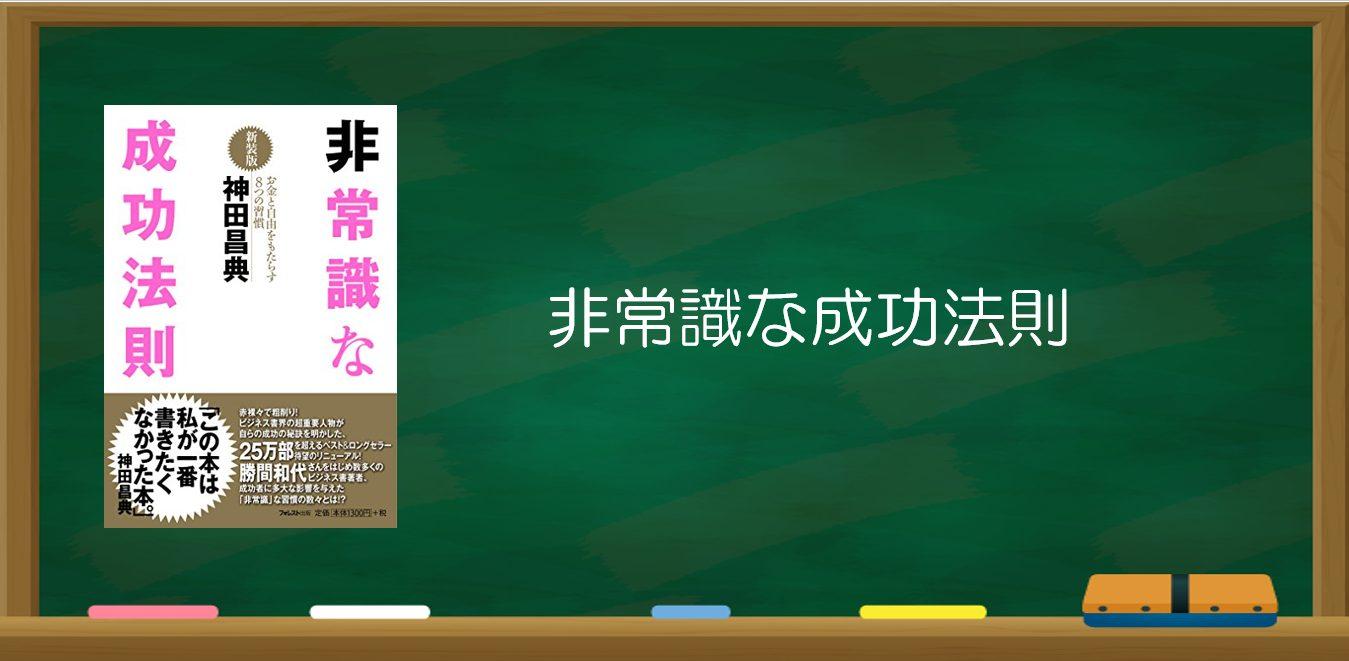 稼ぎたい思考を学ぶ良書「非常識な成功法則」
