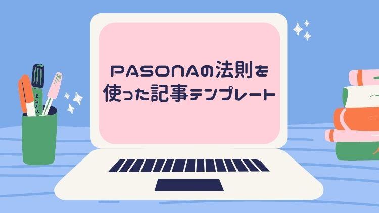 PASONAの法則を使った記事テンプレートを限定無料プレゼント