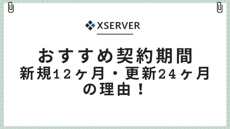 エックスサーバーのおすすめ契約期間は新規12ヶ月と更新24ヶ月の理由!