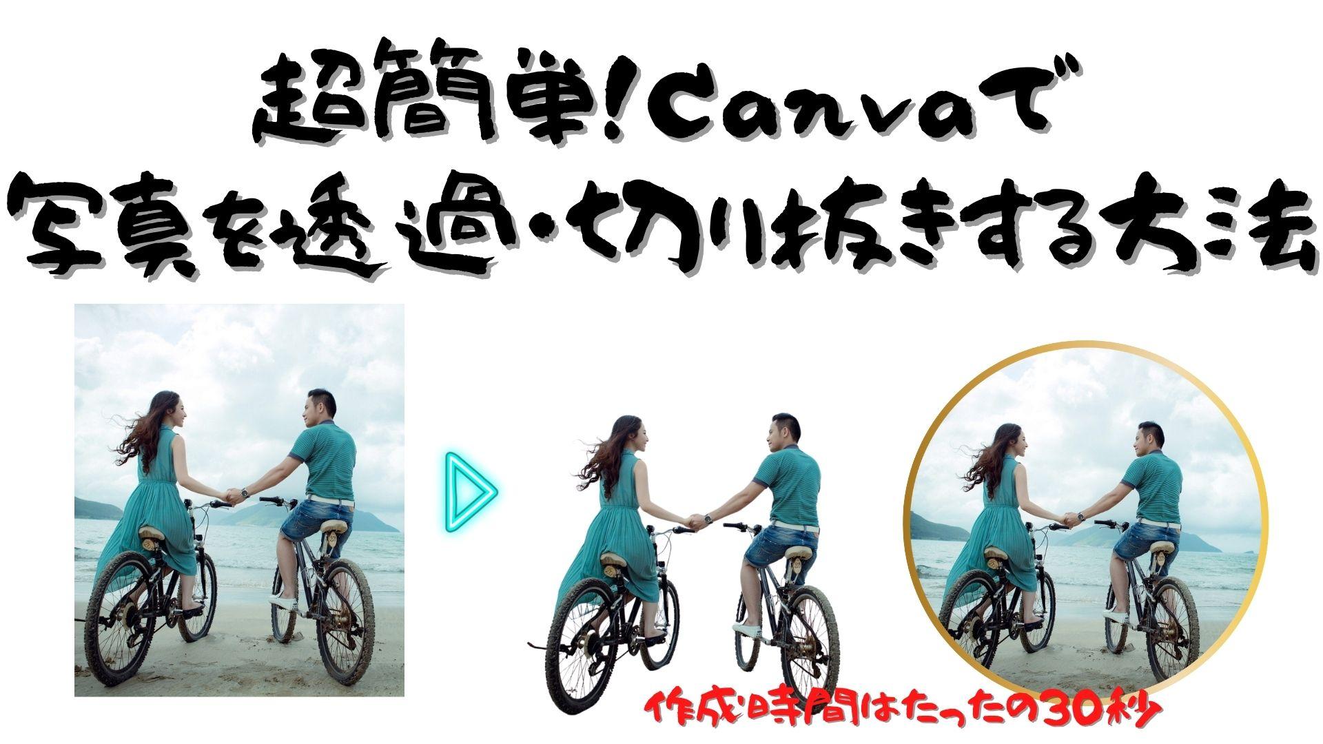 canvaで画像を透過・写真を切り抜きする方法