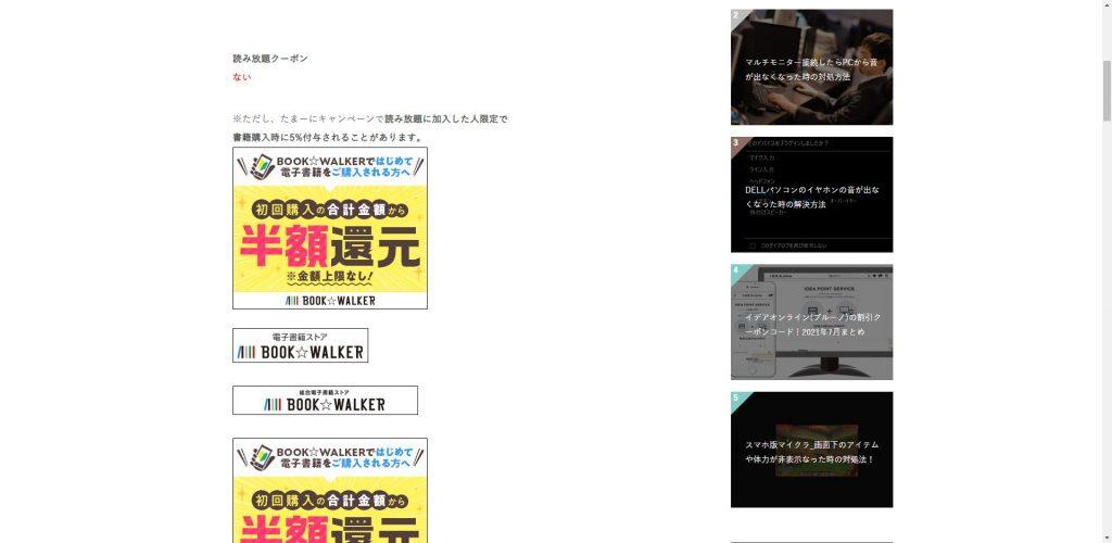 Chromeでバリューコマースの広告画像が出ない原因・解決方法!