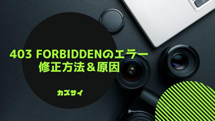 403 Forbiddenのエラーがパソコンやiphoneで出た時の修正方法!1ファイル削除するだけ!