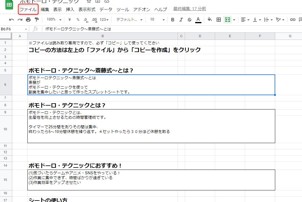 スプレットシートをコピーして編集する方法
